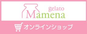 Mamenaオンラインショップ